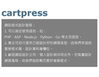 網站程式設計(網頁套嵌程式)-鴻奇資訊工作團隊(藝都廣告工作室)