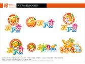 天下奇-logo-沃克視覺設計