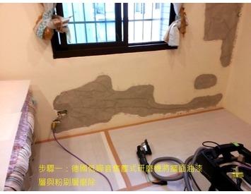 各式防水工程