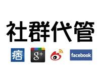 網路行銷社群代管-海悅設計