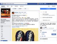 FB小編、粉絲團經營即時訊息回覆-Pablo Chen