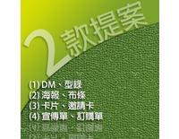 DM、型錄、海報、布條、卡片-冠誠整合設計(ZYT Design)