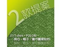 T-shirt、帽子-冠誠整合設計(ZYT Design)