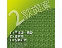 袋子、資料夾、包裝設計-冠誠整合設計(ZYT Design)