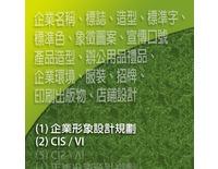 企業形象、CIS、VI-冠誠整合設計(ZYT Design)