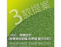 LOGO、品牌.商品命名-冠誠整合設計(ZYT Design)
