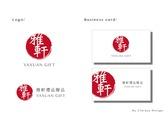 雅軒禮品贈品-logo/au/6qu04