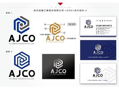 岳杰金屬工業股份有限公司 LOGO+名片