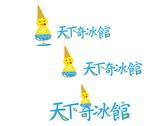 天下奇冰館logo