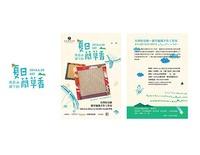 形象海報 / DM / 卡片設計-小黃瓜設計