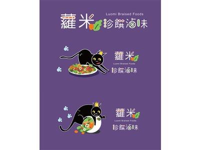 蘿米珍饌滷味LOGO設計
