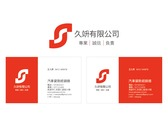 久升汽車貸款經銷商 logo設計
