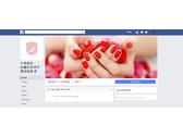 Facebook Page Mockup