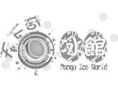 天下奇冰logo黑白設計