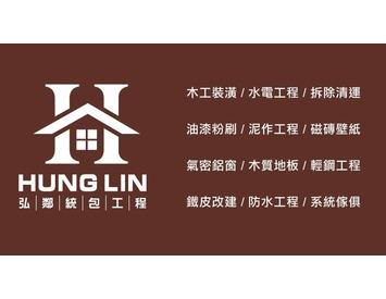 房屋修繕/統包工程