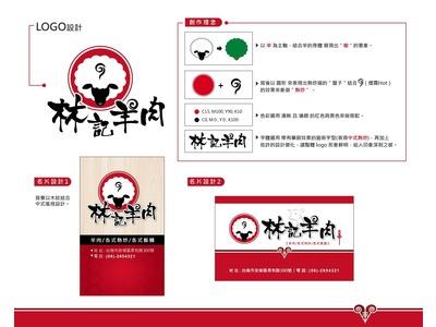 林記羊肉logo設計