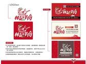 林記羊肉logo&名片設計