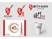 饞鬥logo改造設計