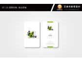 麻豆文旦品牌LOGO/名片設計/禮盒設計