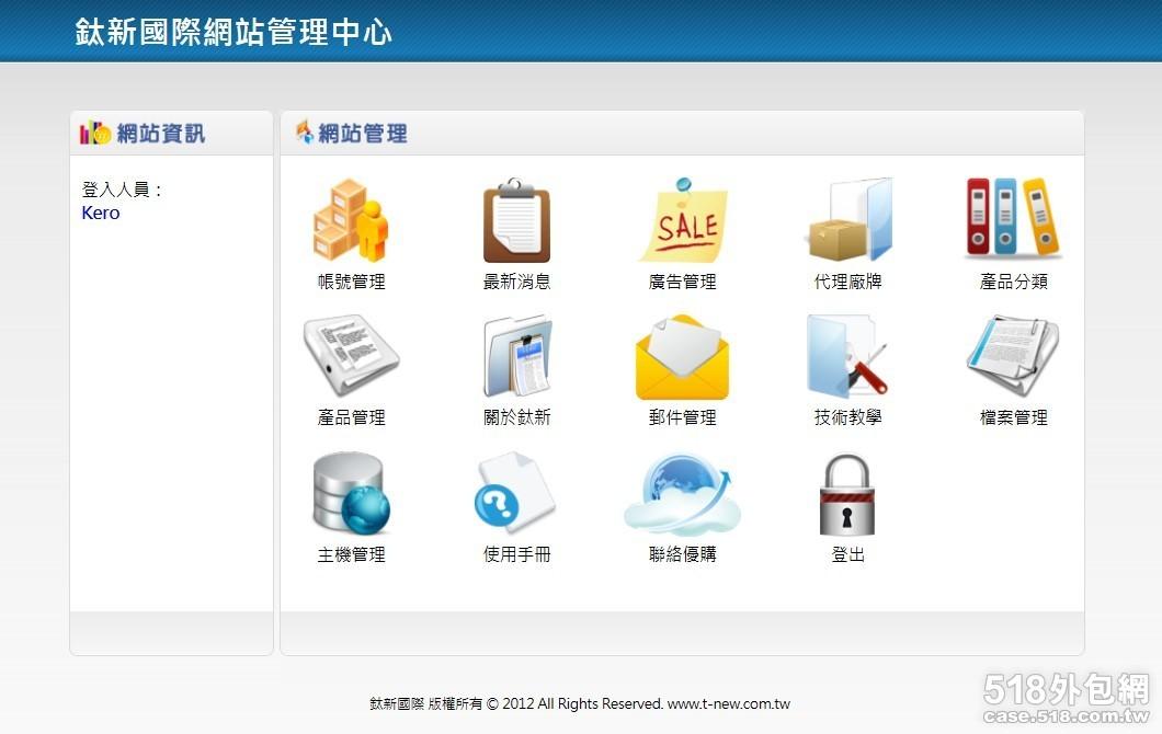 企業網站服務