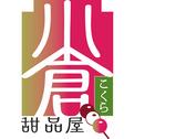 小倉日式甜品屋LOGO