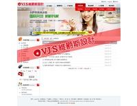 網站架設-VJS 維爵斯設計公司