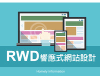 RWD響應式網站設計-宏捷資訊股份有限公司