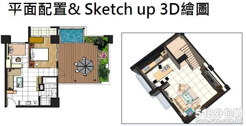平面配置sketchup3d绘图