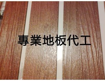 居家裝潢-專業地板代工