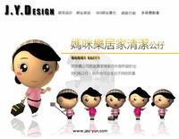 3D動畫及影片後製-JYD 婕妘設計