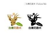 台灣花鹿米