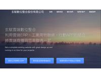 公司產品一頁式網站開發與維護-玄賦數位整合(股)