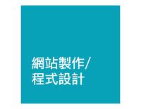 網站製作/程式設計-水止網路科技 ShuizTech