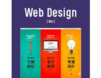 Wix形象官網設計-CORO Design 合森設計