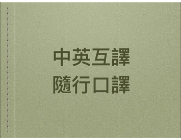 中英互譯,隨行口譯