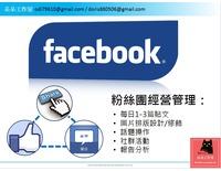 FaceBook臉書經營管理-OD行銷設計工作室