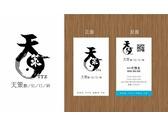 天策數位行銷logo設計1