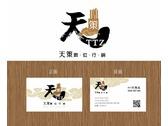 天策數位行銷logo設計2
