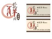 logo/名片