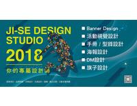 Banner設計-極思設計工作室
