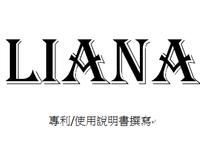 說明書撰寫/專利說明書撰寫-Liana