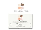 中華兩岸紋繡彩妝美甲職訓協會logo名片
