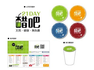 21 DAY醋吧_視覺設計