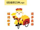 Q版福德正神Logo(大圖)