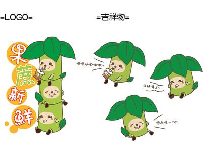 果蔗新鮮LOGO&吉祥物
