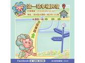 這一站幸福民宿Map