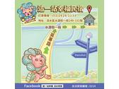 這一站幸福民宿Map<淺綠>