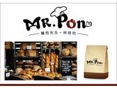 Mr.Pon 麵包先生烘焙坊