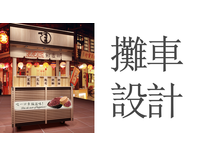 台灣文創新/二手攤車餐車規劃設計-iLogo99.com愛品牌廣告設計