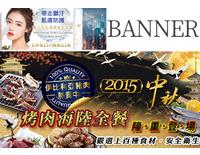 電商廣告BANNER/EDM設計-iLogo99.com愛品牌廣告設計